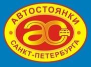 Автостоянки Санкт-Петербурга
