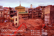 Демонтаж и снос зданий,  сооружений.