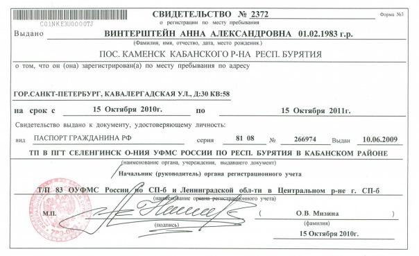 жизни Настоящая временная регистрация в москве для граждан рф для ребенка отдать