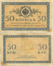 Старинная банкнота