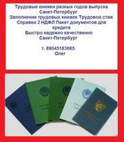 Трудовые книжки т.89045183665 Продажа в Санкт-Петербурге