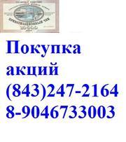 Продажа покупка акций 8(950)3201836 ростелеком роснефть лукойл