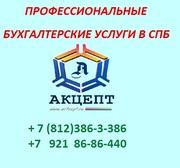 Бухгалтерские услуги в СПБ (Комендантский проспект)