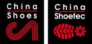 15-я Китайская международная выставка обуви, оборудований и материалов