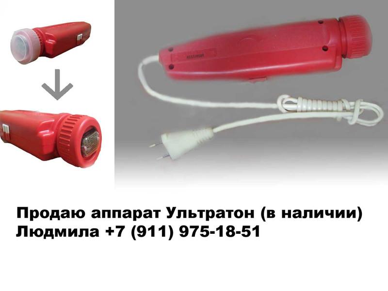 Аппарат Ультратон АМП-2ИНТ