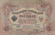 Три рубля 1905 года