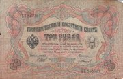 Три рубля 1905 года оторван уголок,  видно на фото