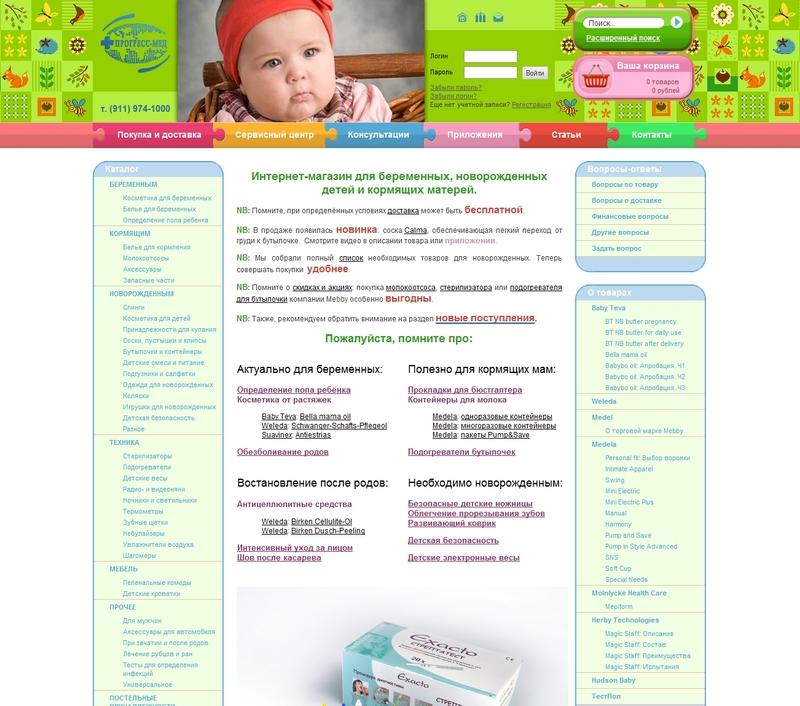 Магазины одежды для беременных спб 5