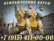 Компьютерные курсы в Санкт-Петербурге