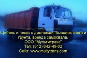 Купить щебень с доставкой в СПб,  доставка песка,  вывоз снега и грунта,