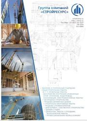 Строительные работы и консалтинг в сфере недвижимости