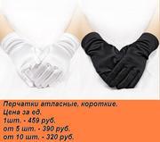 Перчатки атласные вечерние,  шелковые