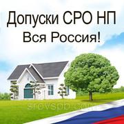 Вступление в СРО,  сертификация ИСО,  лицензирование,  продажа фирм.