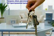 Выгодно обменять,  расселить  квартиру,  комнату,  дом,   участок