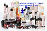 Покупка косметики и средств по уходу за кожей с доставкой  прямо домой