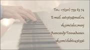 Уроки игры на фортепиано. Уникальная методика