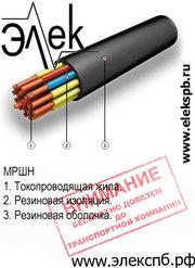 Продажа судового кабеля МРШН