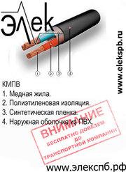 Продажа  судового кабеля  КМПВ, КМПВнг-LS
