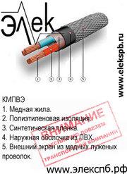 Продажа судового кабеля КМПВЭ, КМПВЭВ