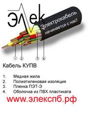 Продажа судового кабеля  КУПВ, КУПВнг