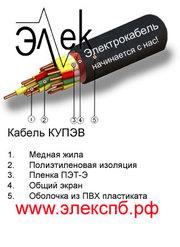 Продажа судового кабеля  КУПЭВ, КУПЭВнг