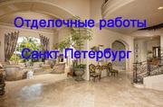 Строительные,  ремонтные,  отделочные работы в Санкт-Петербурге