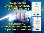 Услуги по электромонтажу,  бесплатный аудит проекта