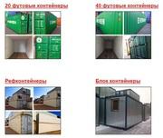 Сухогрузные контейнеры каталог и цены