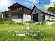 СРОЧНО! Продается готовый дом с мастерской в   Гатчинском районе ЛО от