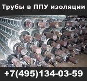 Труба в ППУ изоляции,  труба изолированная ППУ