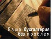 Бухгалтерское сопровождение для ООО и ИП