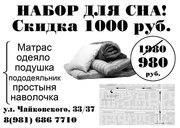 Постельное БЕЛЬЕ,  матрасы ,  подушки , одеяла,  полотенца