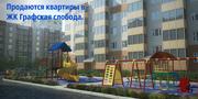 Продается 3-комнатная квартира в ЖК Графская слобода в 35 км. от Санкт