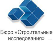 ООО «Бюро «Строительные исследования»