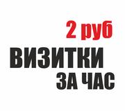 Визитки за час по 2 рубля. Вся полиграфия за час. Дизайн