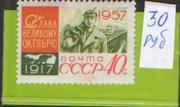 Почтовые марки России чистые и гашенные серии