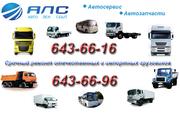 Диагностика и ремонт грузовых автомобилей