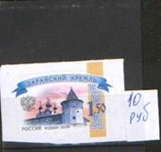 Почтовые марки России чистые серии