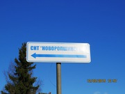 Продается земельный участок для строительства дома в 5 км. от города.