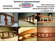 Декоративные комплектующие для кухонной мебели