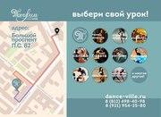 Бесплатные занятия танцами