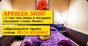 Уникальный СПА-Салон и мини-отель в Санкт-Петербурге