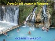 Лечебные и туристические туры в Грецию