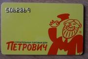 Золотая Карта Петрович