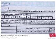 Техосмотр - диагностическая карта (без авто) Выборгский,  Калининский