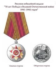 Продаю 4 медали: 60,  65,  70 лет победы в ВОВ + медаль