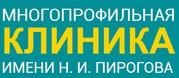 «Клиника имени Н.И. Пирогова»
