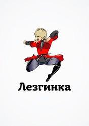 Обучение лезгинке в Петербурге