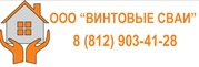 Монтаж винтовых свай. Санкт-Петербург
