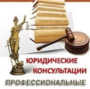 Юридические услуги Адвокат Тихонова
